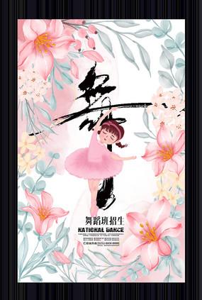 手绘舞蹈班招生宣传海报