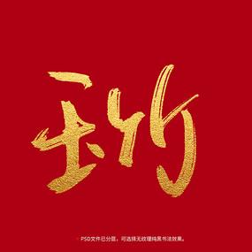 书法毛笔字设计玉竹