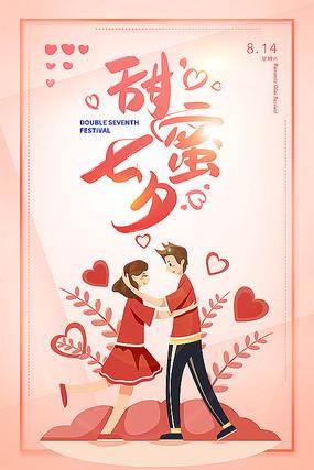 唯美创意浪漫七夕海报设计