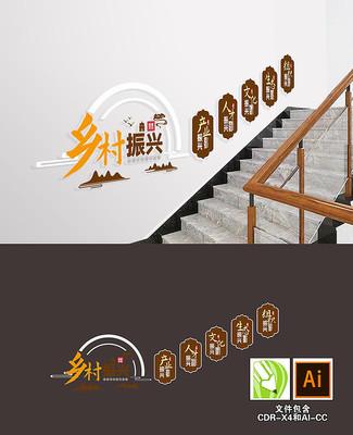乡村振兴楼道文化墙设计