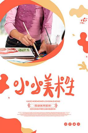 原创创意美术培训班海报设计