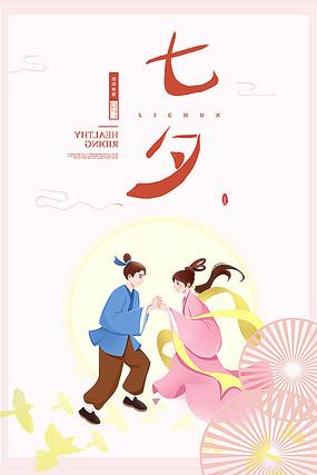 原创极简浪漫七夕海报设计