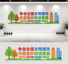 争创全国文明城市宣传墙设计