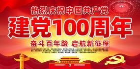 100周年建党展板