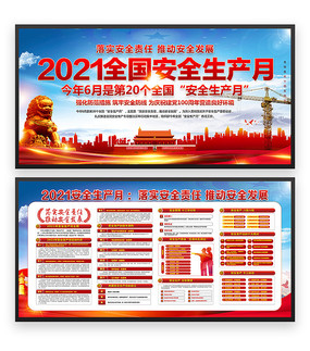 2021安全生产月展板活动宣传栏展板