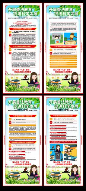 八五普法规划宣传展板