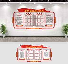 党支部信息公示栏文化墙