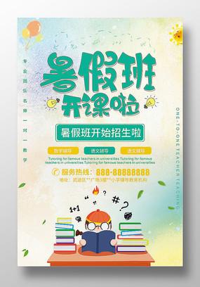 果绿色水彩风暑假班招生宣传海报