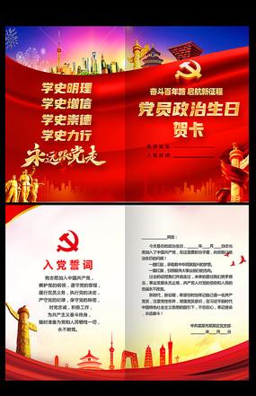 红色党员政治生日贺卡模版