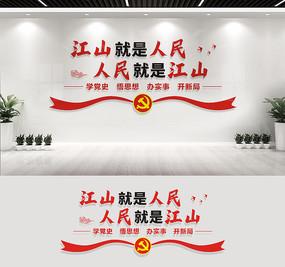 江山就是人民党建标语墙