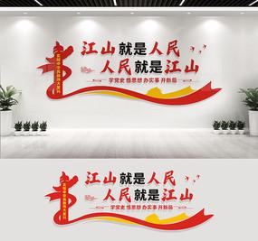 江山就是人民党建文化墙