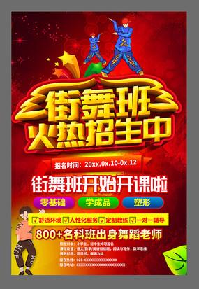 街舞班火热招生中海报