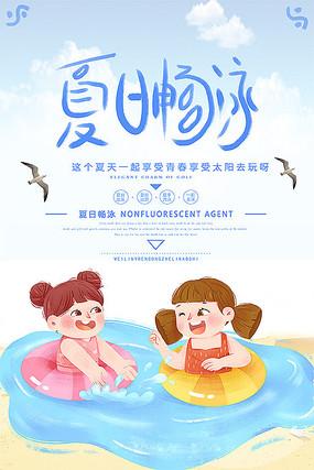 精美游泳俱乐部海报设计