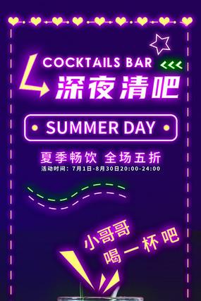 炫酷紫色霓虹灯酒吧展架