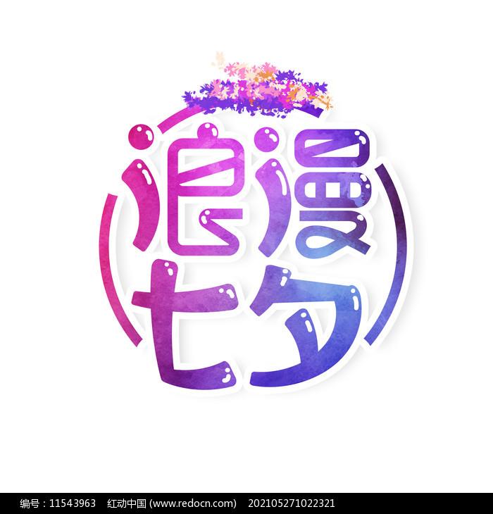 浪漫七夕艺术字设计图片