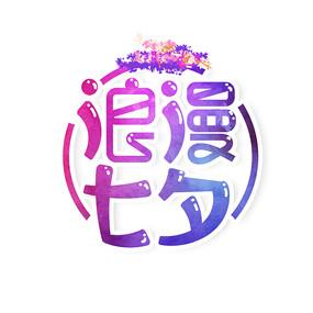 浪漫七夕艺术字设计
