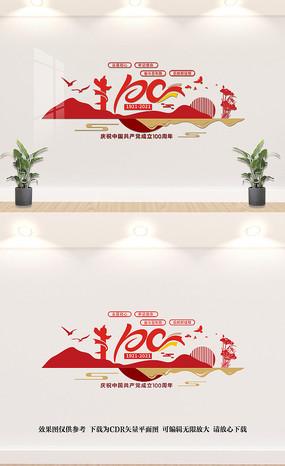 庆祝中国共产党成立100周年文化墙