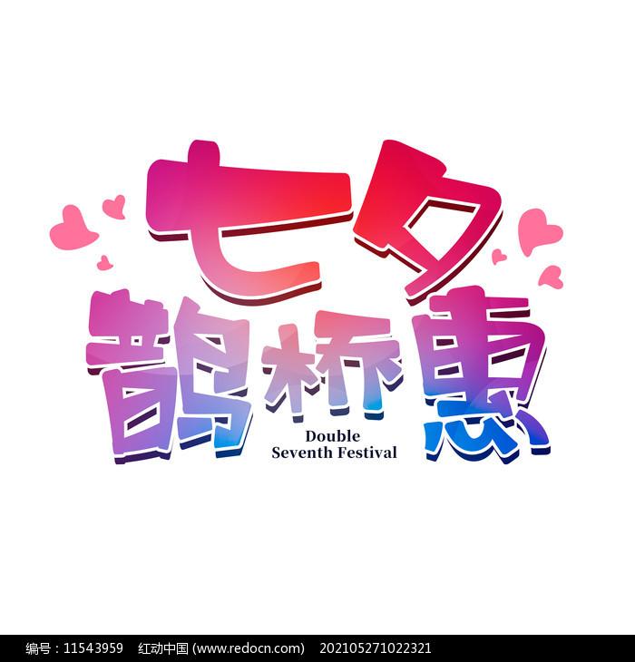 七夕鹊桥惠艺术字设计图片