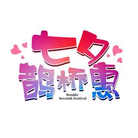七夕鹊桥惠艺术字设计