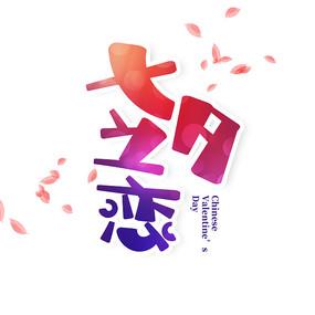 七夕之恋艺术字设计