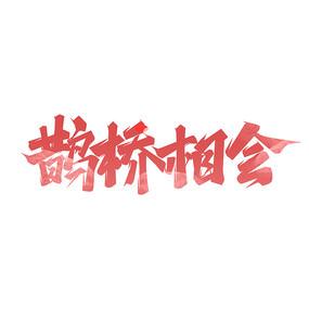 鹊桥相会红色创意艺术字