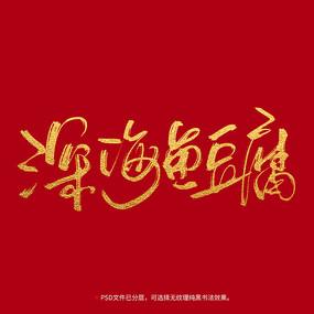 深海鱼豆腐原创书法毛笔字