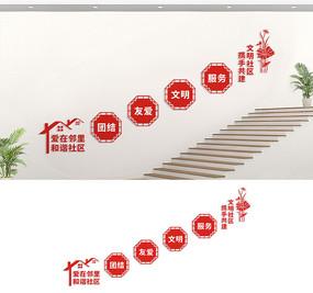 社区楼梯文化墙展板