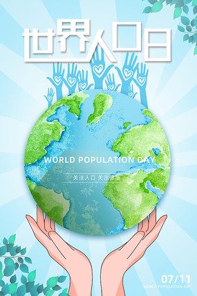 世界人口日宣传海报