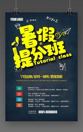暑假班开课招生海报设计