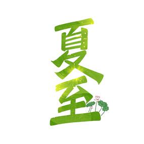 夏至绿色创意艺术字