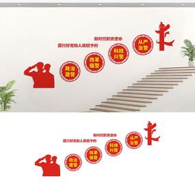 新时代公安楼道文化墙标语