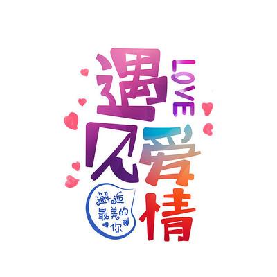 遇见爱情情人节字体设计