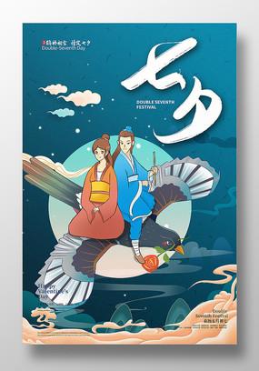 质感中国风七夕海报