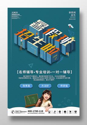 2.5d简约大气暑假班招生宣传海报