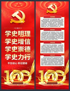 党史学习党建宣传展板设计