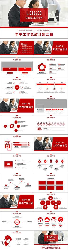 红色年中总结年中工作总结计划ppt模板