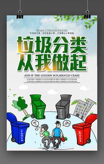 简约垃圾分类社区海报设计