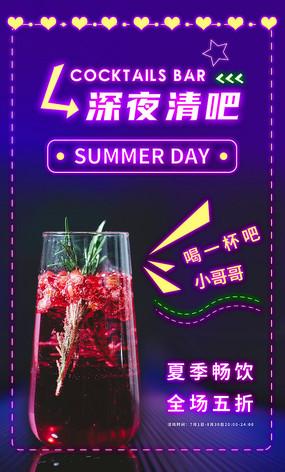 炫酷紫色霓虹酒吧海报PSD