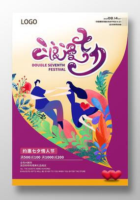 浪漫七夕 情侣插画 满减促销海报