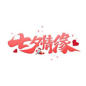 七夕节七夕情缘粉色艺术字