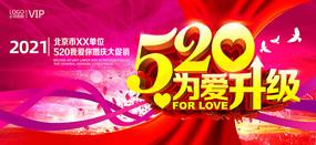 为爱升级520情人节海报设计