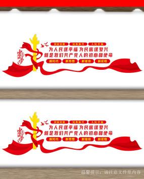 中国梦文化墙设计