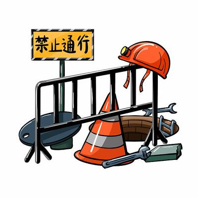 安全生产道路禁行标志