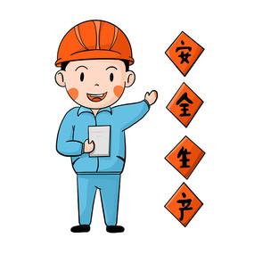 安全生产讲解