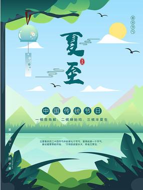 传统节气夏至宣传海报
