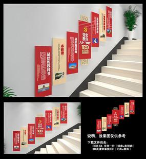 党史学习党史妙谕楼梯文化墙