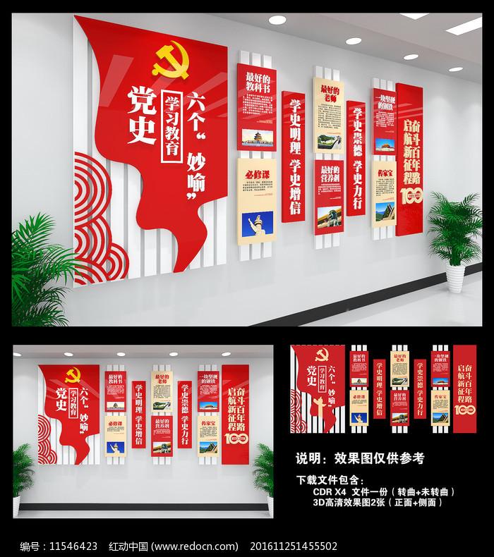 党史学习教育文化墙设计图片
