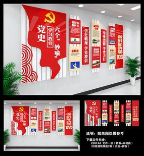 党史学习教育文化墙设计
