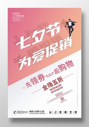大气倾斜创意七夕节促销海报
