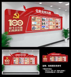 光辉历程党史学习文化墙